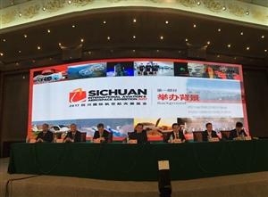 4月11日上午10点,2017四川国际航空航天展览会新闻发布会在北京举行