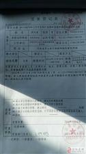 罗山青山镇农村信用社主任丰俊恶意盗用个人信息贷款