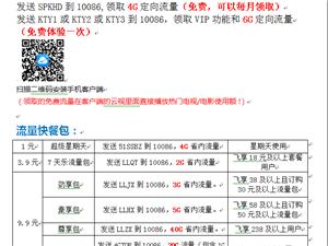 4-6月移动客户流量领取告示(内有免费额)