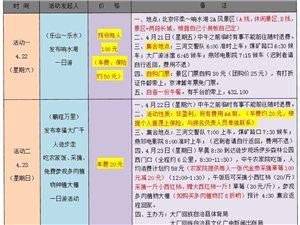 久鼎户外第十二期活动计划表