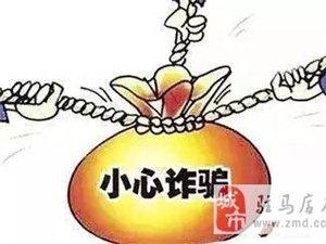 周口三人�M�F�眈v�R店忽悠,�Y果...