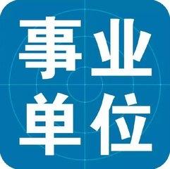 仁怀市2017年公开招聘事业单位工作人员简章