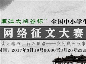 """南江大峡谷杯""""全国中小学生 """"我的成长故事"""" 网络征文大赛"""