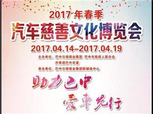 巴中圣博荣威4S店汽车慈善文化博览会