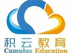 �e云教育――成就你的�粝�