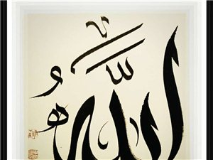 毕晓明阿拉伯文书法艺术作品――――――-真主