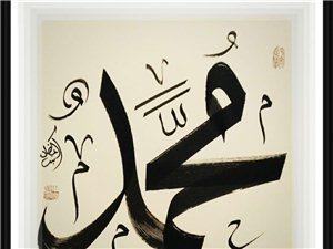 毕晓明阿拉伯文书法艺术作品――――――――――穆罕默德