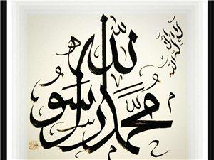 毕晓明阿拉伯文书法艺术作品――――――――清真言
