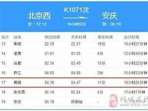 通知:安庆站9趟列车时间有调整桐城有5趟!