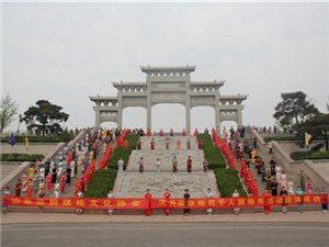 第五届中国(临朐)沂山文化节