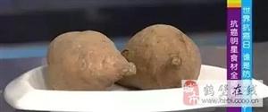 这个东西要连皮吃,可防99%的癌,才几元一斤!