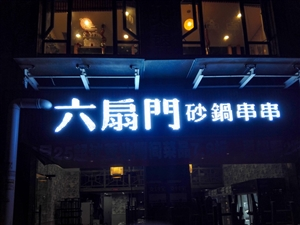 """""""六扇门""""砂锅串串隆重开业,试营业期间菜品7.8折还赠送酒水饮料哦!"""
