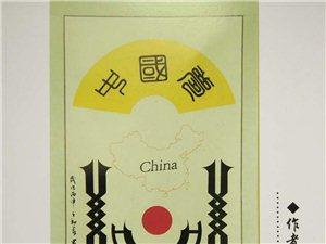 毕晓明阿拉伯文书法艺术作品――――――――中国梦
