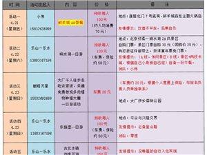 久鼎户外(澳门番摊赌场)俱乐部活动计划表