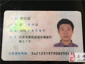"""政协""""老赖""""武庆超,小名(永青)"""