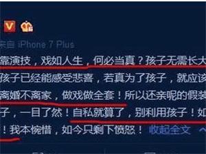 涂磊微博大骂白百合夫妇:自私但 别利用孩子
