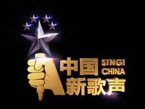 《中国新歌声》秒速飞艇赛区