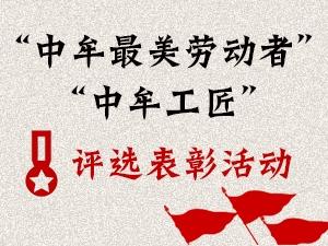 """寻找""""中牟最美劳动者""""、""""中牟工匠"""""""