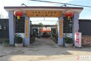 傻八不傻――安新县马家寨文化生态园(傻八饭店)纪实(图/视频)
