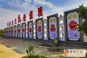"""咸阳市""""美丽乡村・文明家园""""建设摄影大赛开始啦"""