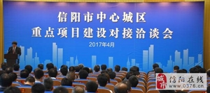 信阳市30个重点项目总投资494亿元