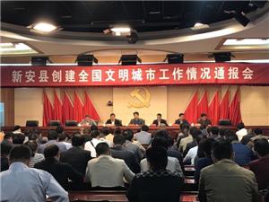 新安县召开创建全国文明城市工作情况通报会