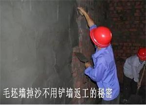 沙灰墙面掉沙子返工不铲墙行吗?毛坯房水泥墙用手一划就掉灰