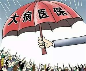 河南省730万困难群众将享大病补充医疗保险
