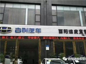 酉�速度��I有限公司十周年�c典三店同�c!