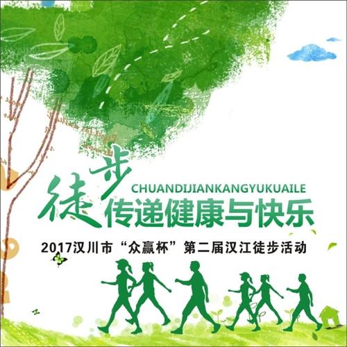"""2017汉川""""众赢杯""""第二届汉江徒步活动"""