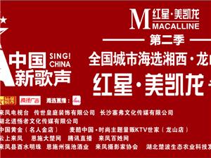 《中国新歌声》第三场海选报名名单