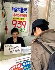 泸州人买彩票又中了939万