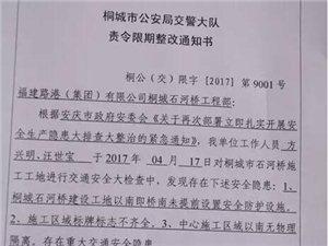 桐城交警向石河桥工程部下达责令限期整改通知书!
