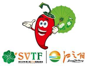 四川(泸州)第二届江之阳蔬菜品赏会
