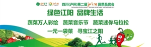 四川(泸州)第二届江之阳蔬菜品赏会即将开幕