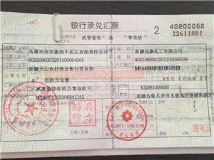 我公司:新疆三和鸿泰贸易有限公司的三名员工携带6张212万元银行承兑汇