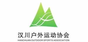 汉川市户外运动协会