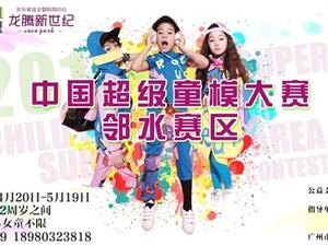 龙腾新世纪――2017中国童模大赛邻水赛区选拔赛报名开始啦!