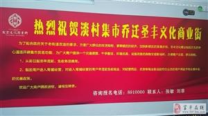 海航中国集项目入驻淡村,西韩城际铁路富平境内设站