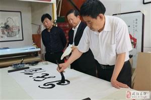 山西著名书法家史永峰先生来咸阳开展交流