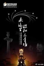 【2017四川航展】来四川航展,来探秘三星堆,来感受这里的奥妙~