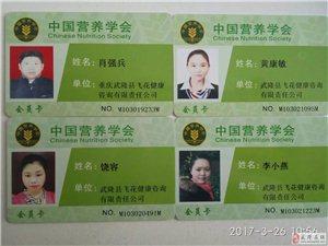 武隆飞花健康营养师学员冉丁同学获得高级营养师职业证书