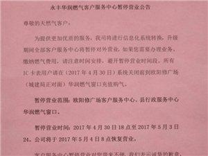 永丰华润燃气客户服务中心暂停营业公告