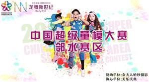 【视频】龙腾新世纪――2017中国童模大赛邻水赛区选拔赛宣传片