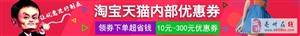 淘宝天猫内部优惠券网站,10元至300元优惠券免费领取—淘购优品