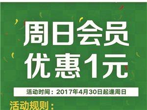 恒丰石化丨周日会员优惠1元,陪您一起欢乐过五一!