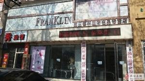 富兰客林名妆店欢迎您光临