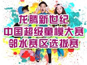 2017中国童模大赛邻水赛区选拔赛