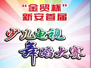 """""""金贸杯""""新安首届少儿电视舞蹈大赛初赛少儿第二组"""