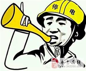 澄江停电通知:28日7点到3点半,因10kV澄圩线914开关检修及更换低压线路